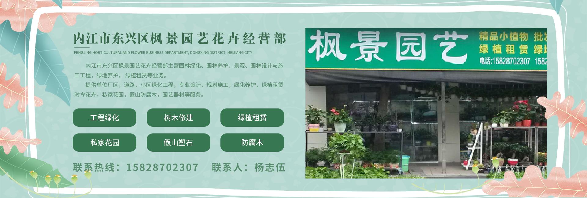 内江园林养护