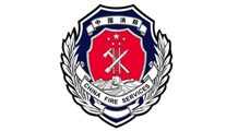 内江市消防队